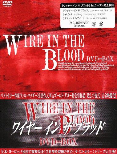 ワイヤー・イン・ザ・ブラッド DVD-BOX