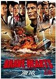 BRAVE HEARTS 海猿 [DVD]