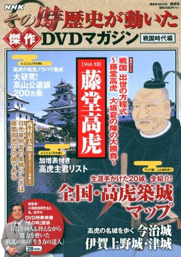 NHKその時歴史が動いた傑作DVDマガジン戦国時代編 Vol.13 藤堂高虎 (講談社 Mook)