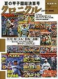 夏の甲子園総決算号クロニクル―週刊ベースボール 1973-2009 (B・B MOOK 681 スポーツシリーズ NO. 553)