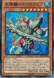 遊戯王カード 【水精鱗-メガロアビス】【スーパー】 ABYR-JP020-SR ≪アビス・ライジング≫