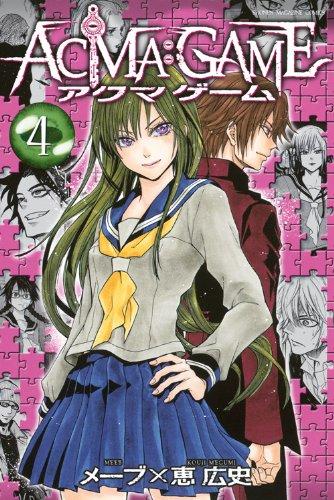ACMA:GAME(4) (少年マガジンコミックス)