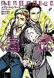 ドラッグ・チェイスシリーズ(1)還流 (モノクローム・ロマンス文庫)