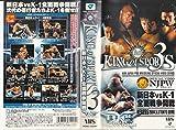 新日本プロレスリング KING OF SPORTS 3 5.3TOKYO DOME [VHS]