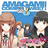 ラジオCD 良子と佳奈のアマガミ カミングスウィート! vol.11