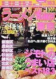 ラーメンウォーカームック  ラーメンウォーカー東京 23区北部版 2011  61802‐99 (ウォーカームック 198)