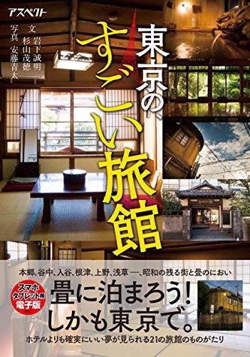 東京の、すごい旅館