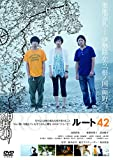 ROUTE42[DVD]