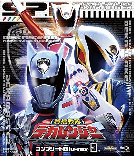 スーパー戦隊シリーズ 特捜戦隊デカレンジャー コンプリートBlu‐ray3<完> [Blu-ray]