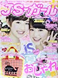 JSガール Vol.20 2014年 06月号 [雑誌]