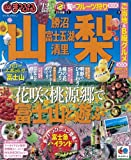 まっぷる山梨 勝沼・富士五湖・清里'12 (マップルマガジン)