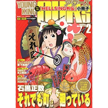 YOUNGKING OURS (ヤングキングアワーズ) 2012年 02月号 [雑誌]