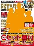 日経エンタテインメント! 2017年1月号
