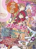 季刊S (エス) 2008年 01月号 [雑誌]