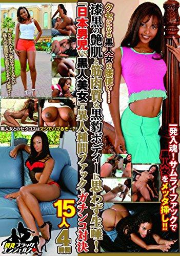 [黒人美女15人] クセになる黒人女の腰使い…! 漆黒の艶肌と筋肉質な黒豹ボディーに思わず生唾! 『日本男児VS黒人美女』の異人種間ファックでガチンコ対決15人4時間