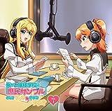 ラジオCD「俺がお嬢様学校に「庶民サンプル」としてゲッツされたラジオ」Vol.1