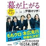 Amazon.co.jp: 幕が上がる (講談社文庫) 電子書籍: 平田オリザ: Kindleストア