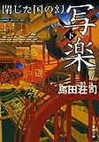 写楽 閉じた国の幻(下) (新潮文庫) [文庫] / 島田 荘司 (著); 新潮社 (刊)