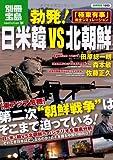 勃発! 日米韓vs北朝鮮「極東有事」完全シミュレーション (別冊宝島)