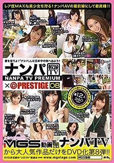 ナンパTV×PRESTIGE PREMIUM 08 [DVD]