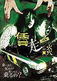 賃走談 1号車[DVD]