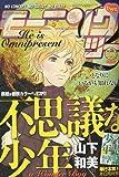 モーニング2(モーニングツー) 2009年 11/2号 [雑誌]