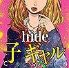 hide50周年記念アルバム『子 ギャル』