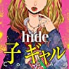 hideのアルバムの画像