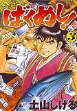 ばくめし! 3巻 (ニチブンコミックス)