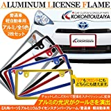 アルミナンバーフレーム/ライセンスフレーム カラーフレーム 2枚組 普通車/軽自動車 /ゴールド