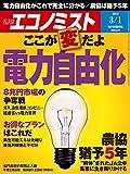 週刊エコノミスト 2016年03月01日号 [雑誌]