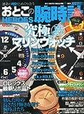 おとこの腕時計 HEROES (ヒーローズ) 2013年 06月号  style=