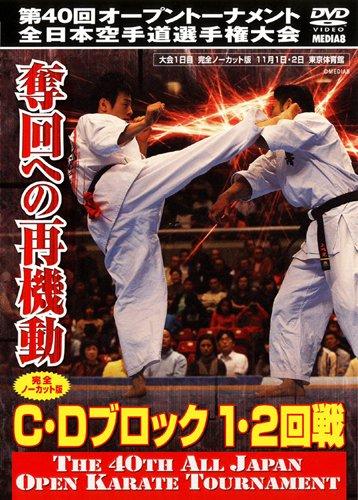 極真会館 第40回オープントーナメント全日本空手道選手権大会 奪回への再機動 C・Dブロック 1・2回戦 [DVD]