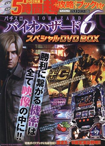 パチスロ バイオハザード6 スペシャルDVD BOX (プレミアムック)