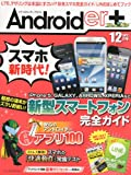 Androider+  2012年12月号