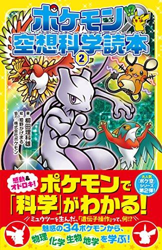 ポケモン空想科学読本2