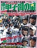 輝け甲子園の星 2013年 05月号 [雑誌]