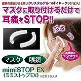 ミミストップ EX mimiSTOP マスク 耳が痛くならない