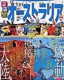 るるぶオーストラリア'09 (るるぶ情報版 D 4)