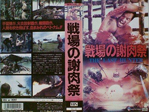 戦場の謝肉祭[VHS]
