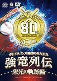 ~中日ドラゴンズ創立80周年記念~ 強竜列伝 栄光の軌跡編 [DVD]