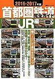 首都圏鉄道完全ガイド JR編 2016-2017年版 (双葉社スーパームック)