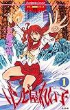 ゾンビ屋れい子: (1) (ぶんか社コミックス ホラーMシリーズ 103)