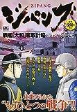 ジパング 戦艦「大和」奪取計略 (講談社プラチナコミックス)