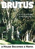 サムネイル:BRUTUS、最新号(2011年 7/15号) 特集:イームズハウスはイームズホーム