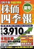株価四季報 2008年 08月号 [雑誌]