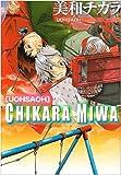 美和チカラ―UOHSAOH / 美和 チカラ のシリーズ情報を見る