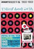 NHK映像歌年鑑~そう言えばあの時このうた~1968~69 [DVD]