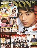 JUNON (ジュノン) 2011年 10月号 [雑誌]