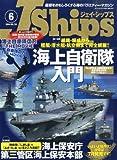 J Ships (ジェイ・シップス) 2014年6月号